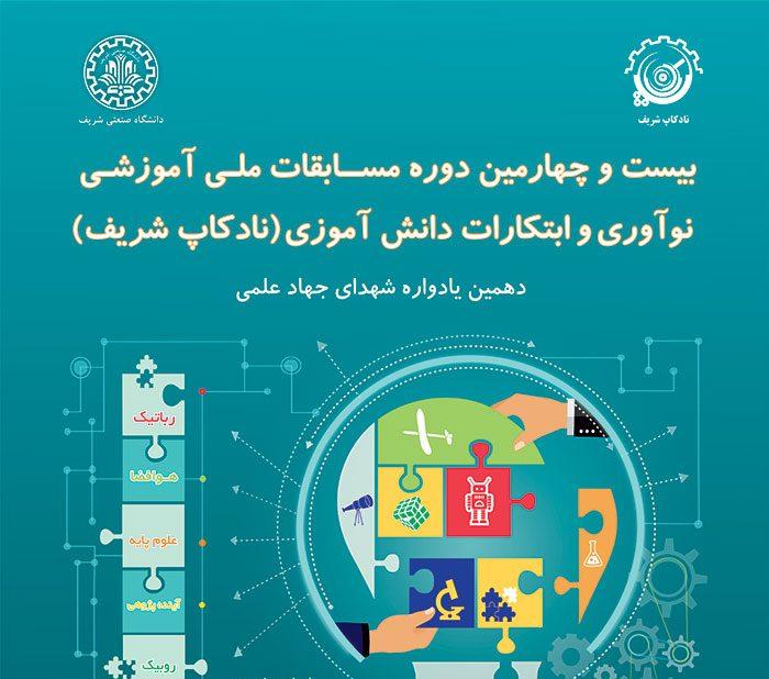 بیست و چهارمین دوره مسابقات نوآوری و ابتکارات دانش آموزی دانشگاه صنعتی شریف (نادکاپ شریف)