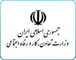 وزارت تعاون، کار و رفاه اجتماعی